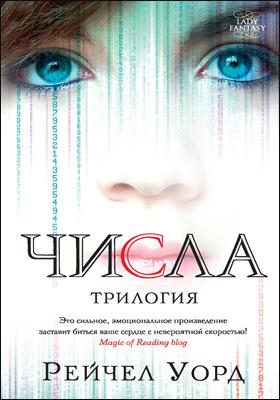 Числа : трилогия: роман