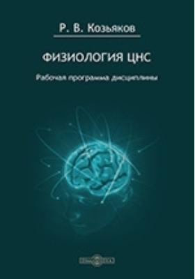 Физиология ЦНС : рабочая программа дисциплины: учебная (рабочая) программа