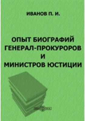 Опыт биографий генерал-прокуроров и министров юстиции: документально-художественная литература