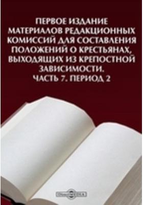 Первое издание материалов Редакционных Комиссий для составления положений о крестьянах, выходящих из крепостной зависимости, Ч. 7. Период 2