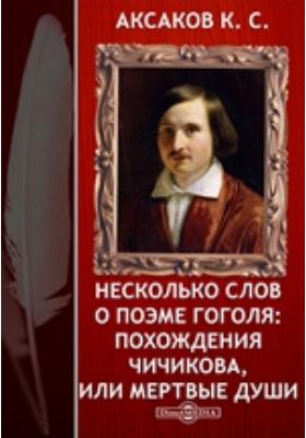 Несколько слов о поэме Гоголя: Похождения Чичикова, или мертвые души