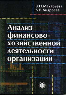 Анализ финансово-хозяйственной деятельности организации