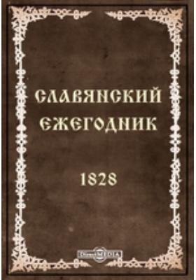 Славянский ежегодник. 1828