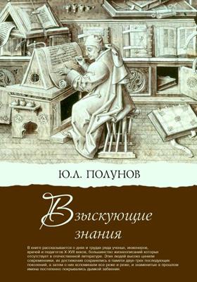 Взыскующие знания: научно-популярное издание