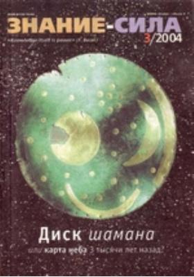 Знание-сила. 2004. № 3
