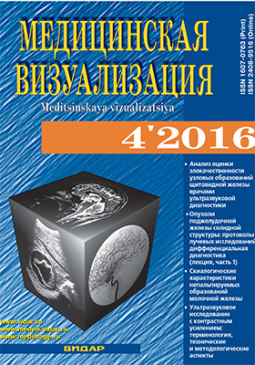 Медицинская визуализация: журнал. 2016. № 4