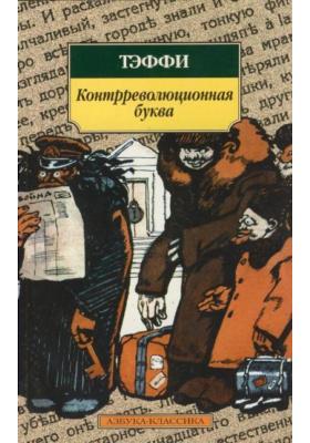 Контрреволюционная буква : Рассказы, фельетоны