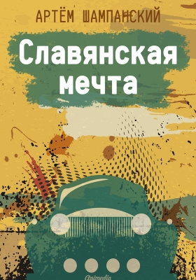 Славянская мечта : неофельетон