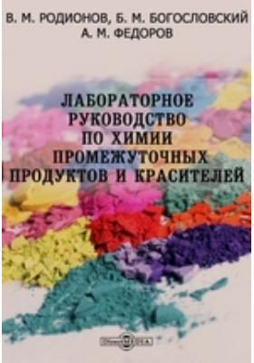 Лабораторное руководство по химии промежуточных продуктов и красителей