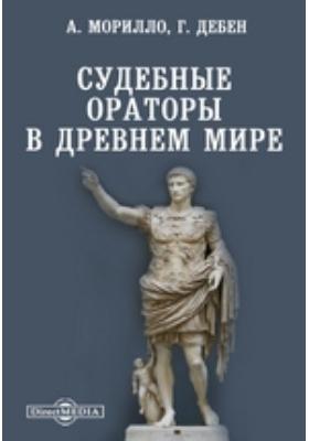 Судебные ораторы в Древнем мире