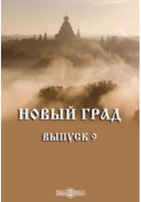 Новый град. 1934. Вып. 9