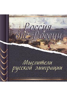 Россия вне России. Мыслители русской эмиграции