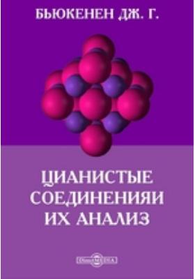 Цианистые соединенияи их анализ