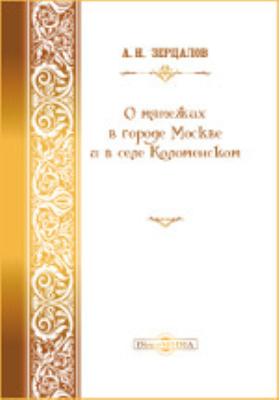 О мятежах в городе Москве и в селе Коломенском 1648, 1662 и 1771 гг