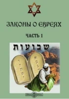 Законы о евреях: историко-документальная литература, Ч. 1