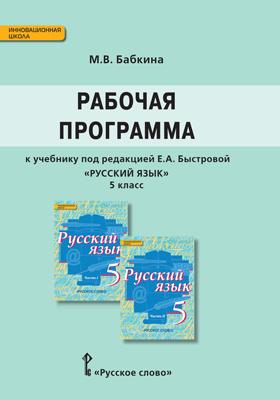 Рабочая программа к учебнику под редакцией Е.А. Быстровой «Русский язык». 5 класс: методическое пособие