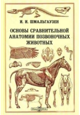 Основы сравнительной анатомии позвоночных животных: практическое пособие