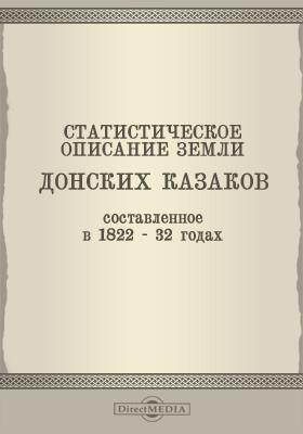 Статистическое описание земли Донских казаков составленное в 1822-32 годах