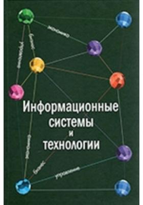 Информационные системы и технологии : Экономика. Управление. Бизнес: учебное пособие