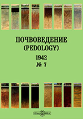 Почвоведение = Pedology: журнал. № 7. 1942 г