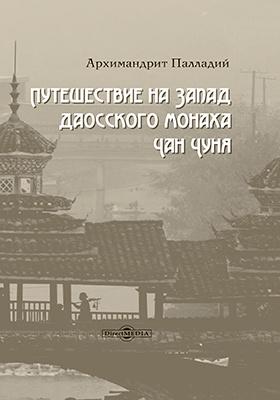 Путешествие на Запад даосского монаха Чан Чуня: духовно-просветительское издание
