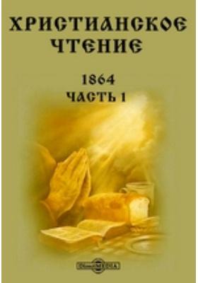 Христианское чтение: журнал. 1864, Ч. 1