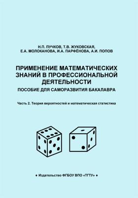 Применение математических знаний в профессиональной деятельности : пособие для саморазвития бакалавра: учебное пособие, Ч. 2. Теория вероятностей и математическая статистика