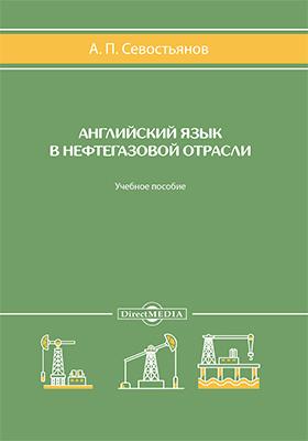 Английский язык в нефтегазовой отрасли: учебное пособие