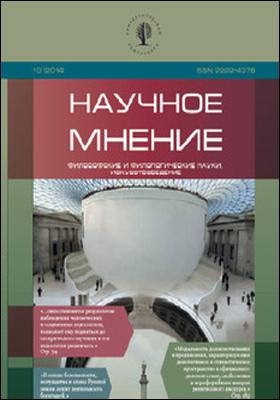 Научное мнение : философские и филологические науки, искусствоведение: журнал. 2014. № 10