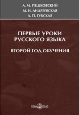 Первые уроки русского языка. Второй год обучения