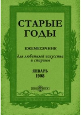 Старые годы : Ежемесячник, для любителей искусства и старины. 1908. Январь