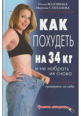 Как похудеть на 34 килограмма и не набрать их снова : Проверено на себе