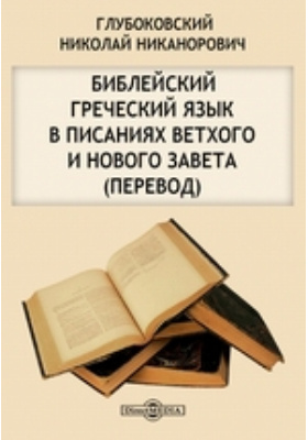 Библейский греческий язык в писаниях Ветхого и Нового завета (Перевод)