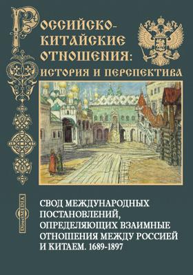 Свод международных постановлений, определяющих взаимные отношения между Россией и Китаем. 1689-1897