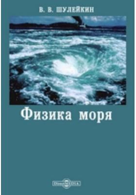 Физика моря: монография