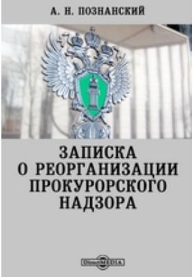Записка о реорганизации прокурорского надзора