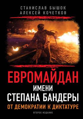 Евромайдан имени Степана Бандеры : от демократии к диктатуре: монография