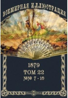 Всемирная иллюстрация. 1879. Т. 22, №№ 7-10