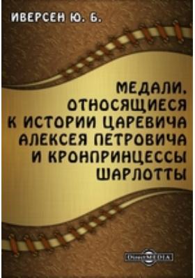 Медали, относящиеся к истории царевича Алексея Петровича и кронпринцессы Шарлотты