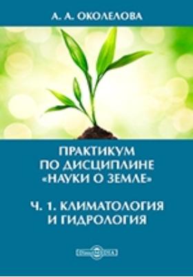 Практикум по дисциплине «Науки о Земле»: методические указания к лабораторным работам, Ч. 1. Климатология и метеорология