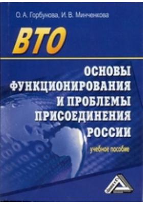 ВТО: основы функционирования и проблемы присоединения России: учебное пособие