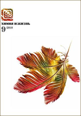 Химия и жизнь - XXI век: журнал. 2018. № 9