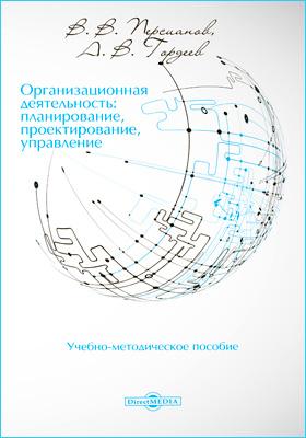 Организационная деятельность : планирование, проектирование, управление: учебно-методическое пособие (лабораторный практикум)