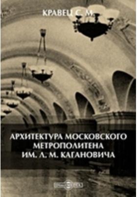 Архитектура московского метрополитена им. Л. М. Кагановича: публицистика