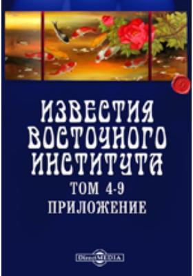 Известия Восточного Института. Тома 4-9. Приложение