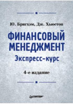 Финансовый менеджмент. Экспресс-курс = FUNDAMENTALS OF FINANCIAL MANAGEMENT. Concise Fourth Edition : 4-е издание