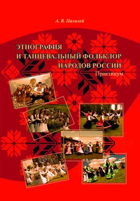 Этнография и танцевальный фольклор народов России: практикум
