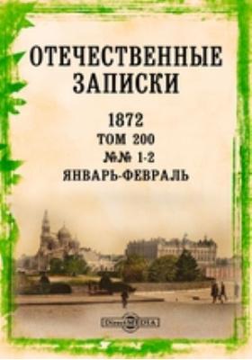 Отечественные записки. 1872. Т. 200, №№ 1-2, Январь-февраль