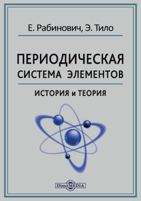 Периодическая система элементов = Periodisches System : История и теория. Книга 4. Современная физика