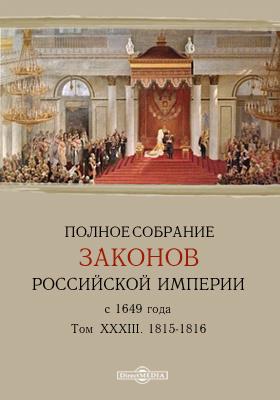 Полное собрание законов Российской Империи с 1649 года. Т. XXXIII. 1815-1816